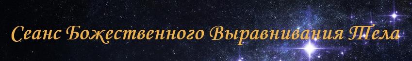 БОЖЕСТВЕННОЕ ВЫРАВНИВАНИЕ ТЕЛА и ПОЗВОНОЧНИКА